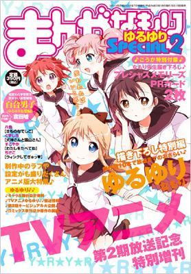 まんがなもり ゆるゆりSPECIAL2 コミック百合姫 2012年7月号増刊