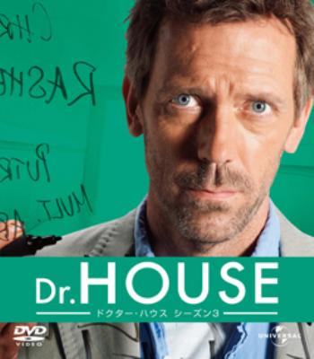 Dr.HOUSE/ドクター・ハウス シーズン3 バリューパック : Dr.house ...