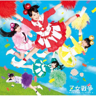 Z女戦争 (+DVD)【初回限定盤B】