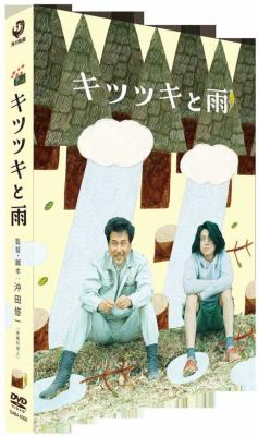 キツツキと雨 DVD 【豪華版】