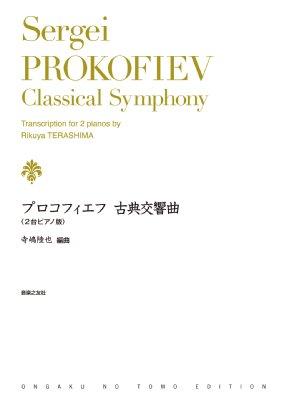 プロコフィエフ 古典交響曲 <2台ピアノ版>