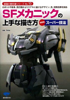 SFメカニックの上手な描き方 決定版スーパー技法 ロボットや戦車、飛行機がよりリアルに描けるデザイン、光、特殊効果を知る 漫画の教科書シリーズ