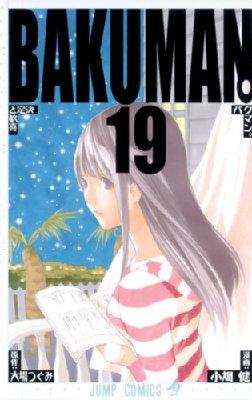 バクマン。 19 ジャンプコミックス
