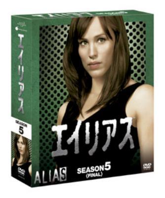 エイリアス シーズン5 <ファイナル> コンパクト BOX