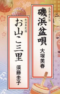 磯浜盆唄/お山こ三里