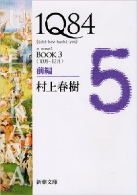 1Q84 BOOK3 前編 10月‐12月 新潮文庫