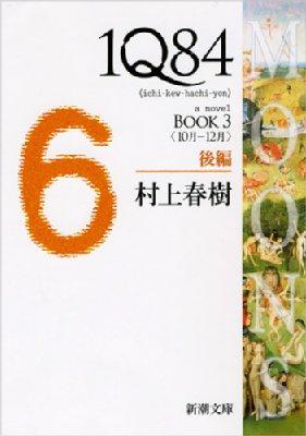 1Q84 BOOK3|後編 10月‐12月 新潮文庫