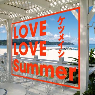 LOVE LOVE Summer (+DVD)