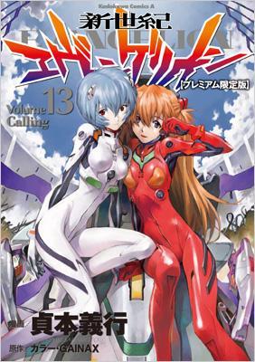 新世紀エヴァンゲリオン 13 プレミアム限定版 カドカワコミックスAエース