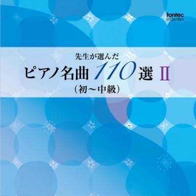 先生が選んだピアノ名曲 110選 II(初・中級)
