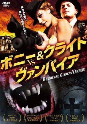 ボニー&クライド vs.ヴァンパイア