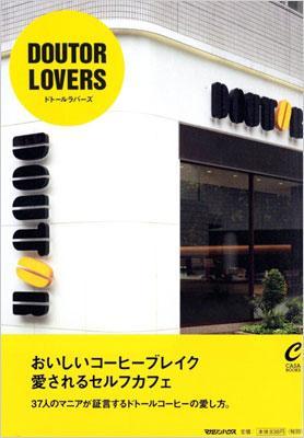 DOUTOR LOVERS 愛されるセルフカフェ