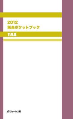 税金ポケットブック 2012