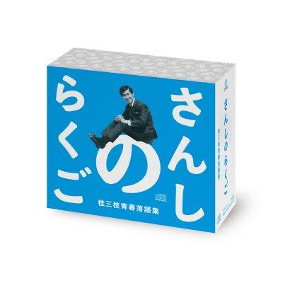 さんしのらくご 桂三枝青春落語集5枚組CD-BOX
