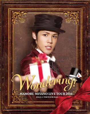 MAMORU MIYANO LIVE TOUR 2010 〜WONDERING!〜