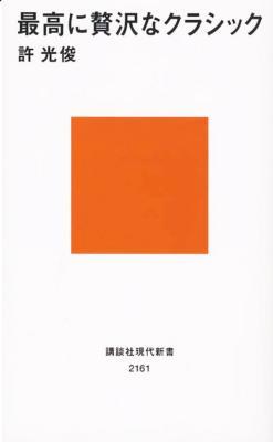 最高に贅沢なクラシック 講談社現代新書