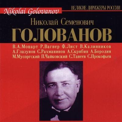 ニコライ・ゴロワノフ名演集(16CD)