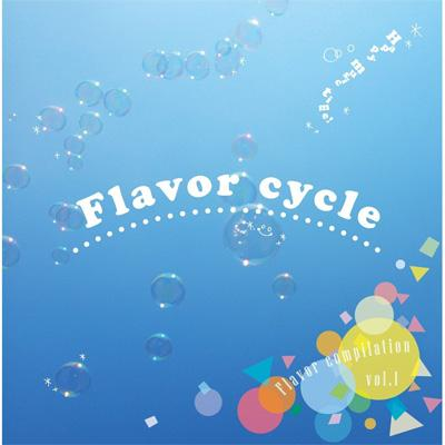 「Flavor cycle1」 Flavor compilation vol.1