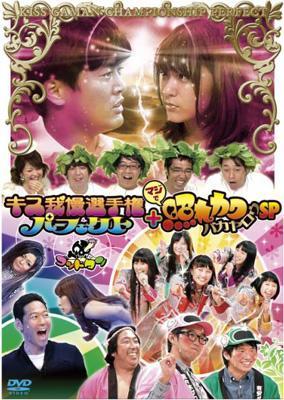 God Tongue DVD Kiss Gaman Senshuken Perfect +Maji de Terekawa Baka Yarou SP (Lawson HMV Limited)