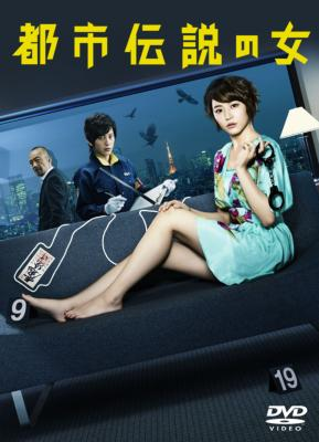 都市伝説の女 DVD-BOX