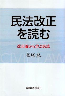 民法改正を読む 改正論から学ぶ民法