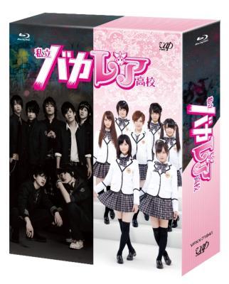 私立バカレア高校 Blu-ray BOX豪華版