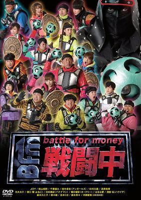 戦闘中 〜battle for money〜