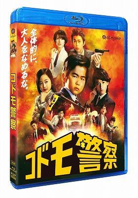 コドモ警察 Blu-ray BOX