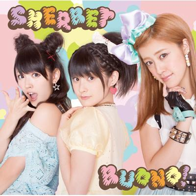 SHERBET (+DVD)【初回限定盤】