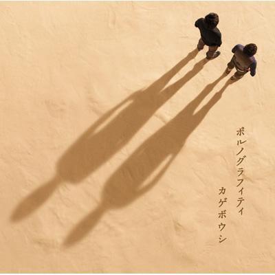 カゲボウシ (+DVD)【初回限定盤】