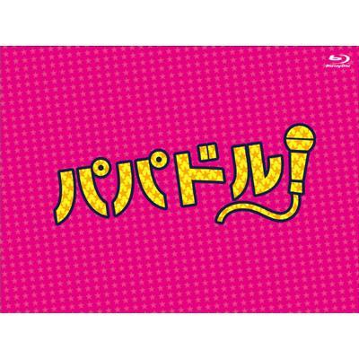 パパドル! Blu-ray BOX