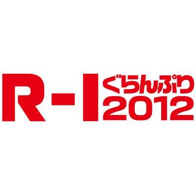 10thアニバーサリー R-1ぐらんぷり2012