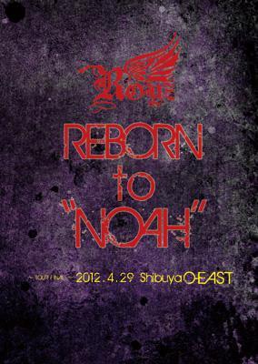 REBORN to NOAH 〜2012.4.29 Shibuya O-EAST〜