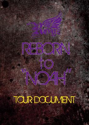 REBORN to NOAH 〜TOUR DOCUMENT〜
