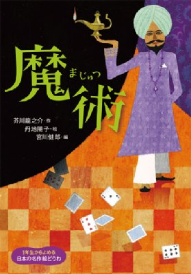魔術 1年生からよめる日本の名作絵どうわ
