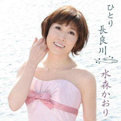 ひとり長良川 (2012ぎふ清流国体 ぎふ清流大会記念盤)