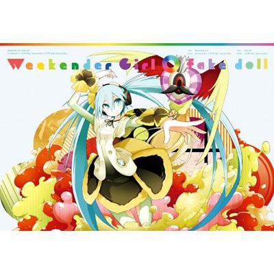 Weekender Girl / fake doll(CD+DVD+特典キーホルダー)【初回盤】