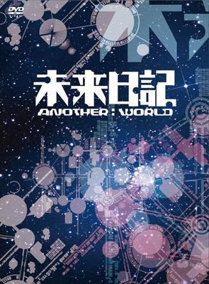 未来日記-ANOTHER:WORLD-DVD-BOX