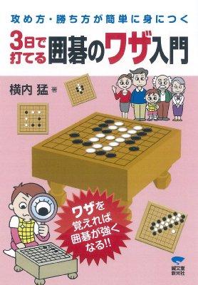 3日で打てる囲碁のワザ入門 攻め方・勝ち方が簡単に身につく