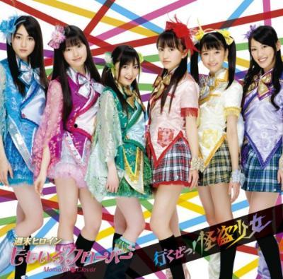 行くぜっ!怪盗少女 〜Special Edition〜(+DVD)