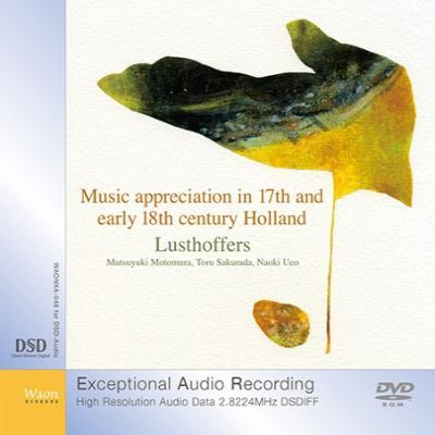 『オランダバロックの愉悦』 ルストホッファース(音声DVD−R DSDIFF盤)
