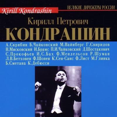 Kondrashin / Moscow Philharmonic, Moscow Radio Symphony Orchestra, USSR State Symphony Orchestra, etc : Recordings (16CD)