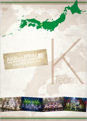 AKB48「AKBがいっぱい〜SUMMER TOUR 2011〜」TeamK