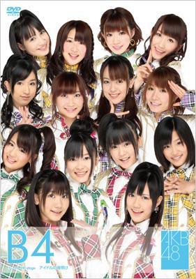 AKB48 チーム B 4th stage「アイドルの夜明け」
