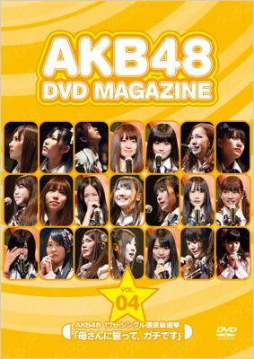 AKB48 DVD MAGAZINE VOL.4 AKB48 17thシングル選抜総選挙「母さんに誓って、ガチです」