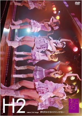 AKB48 ひまわり 2nd stage「夢を死なせるわけにいかない」