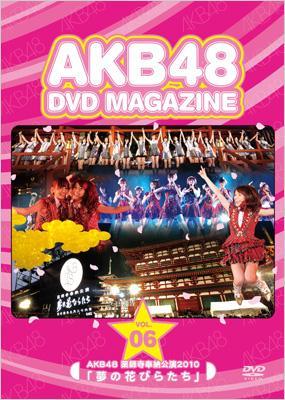 AKB48 DVD MAGAZINE VOL.6 AKB48 薬師寺奉納公演2010「夢の花びらたち」