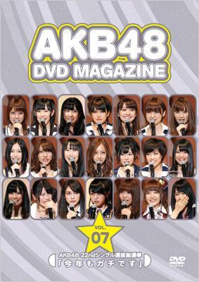 AKB48 DVD MAGAZINE VOL.7 AKB48 22ndシングル選抜総選挙「今年もガチです」