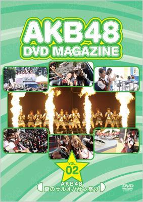 AKB48 DVD MAGAZINE VOL.2 AKB48 夏のサルオバサン祭り in 富士急ハイランド
