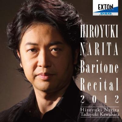 成田博之 バリトン・リサイタル2012